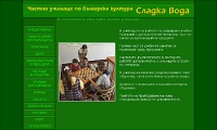 Web sites , Corporate за Private School for Bulgarian Culture