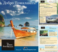 Press advertisment, broshures, brochure